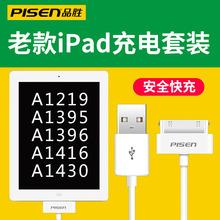 品胜ipad2苹果4s老款A1395平板电脑A1396充电器3代A1430爱派A1416大头A1219宽口ip4四iphone4数据线ipod1宽头