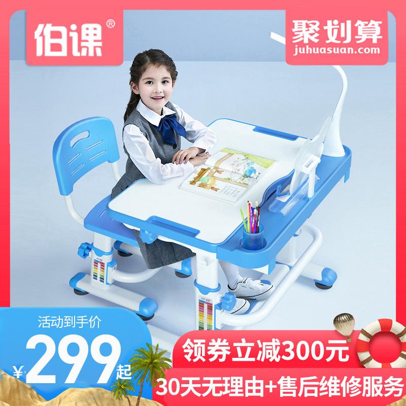 伯課兒童學習桌可升降小學生兒童書桌學習桌寫字桌課桌椅套裝