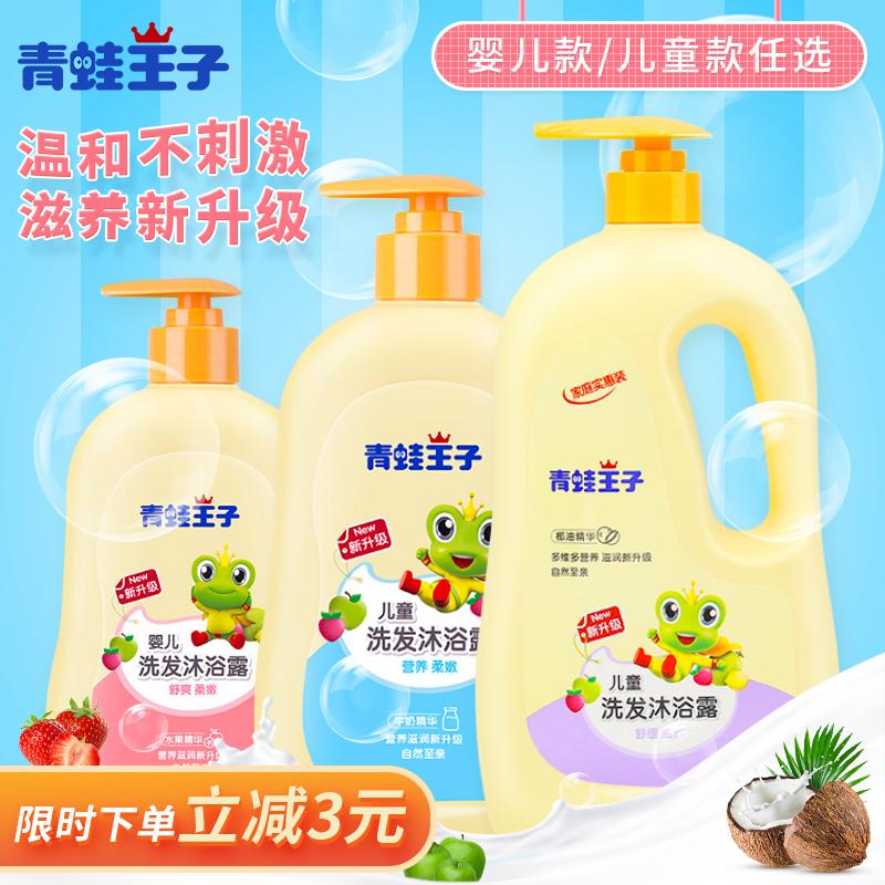 青蛙王子儿童洗发水沐浴露二合一正品婴儿宝宝新生儿小孩沐浴乳液