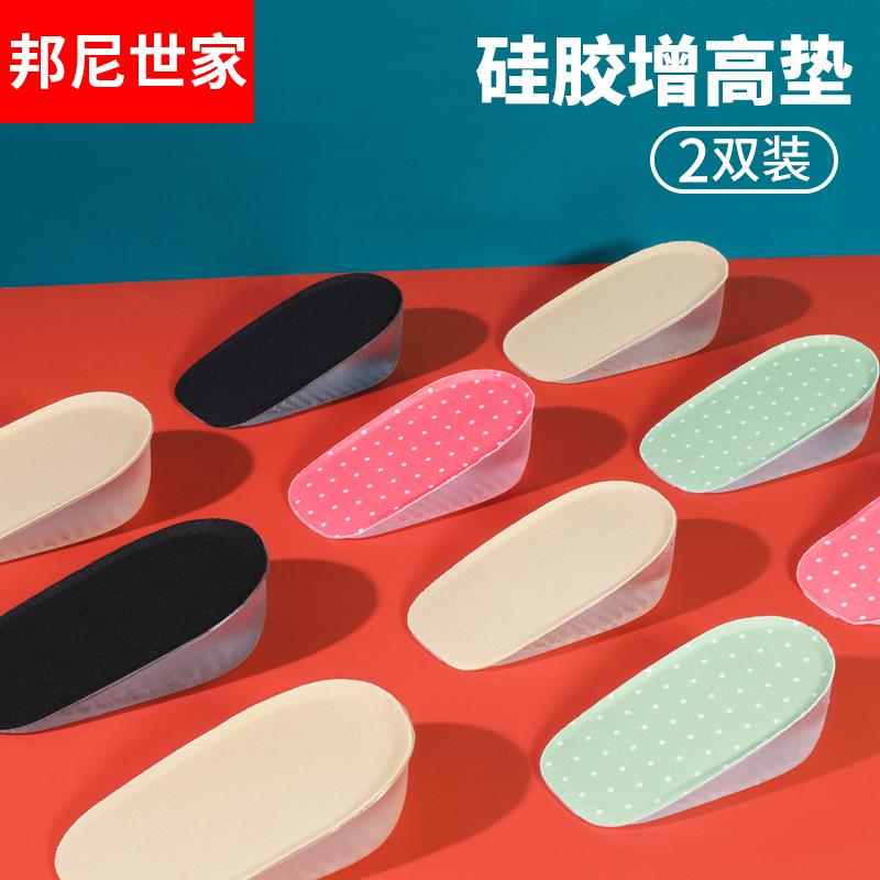 增高鞋垫女隐型硅胶半垫增高神器软底舒适内增高鞋垫男士减震运动图片