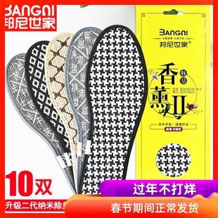 防臭鞋垫男女吸汗除臭留香软底舒适透气运动减震超软加绒加厚冬季