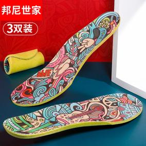 防臭运动男吸汗除臭加厚减震鞋垫