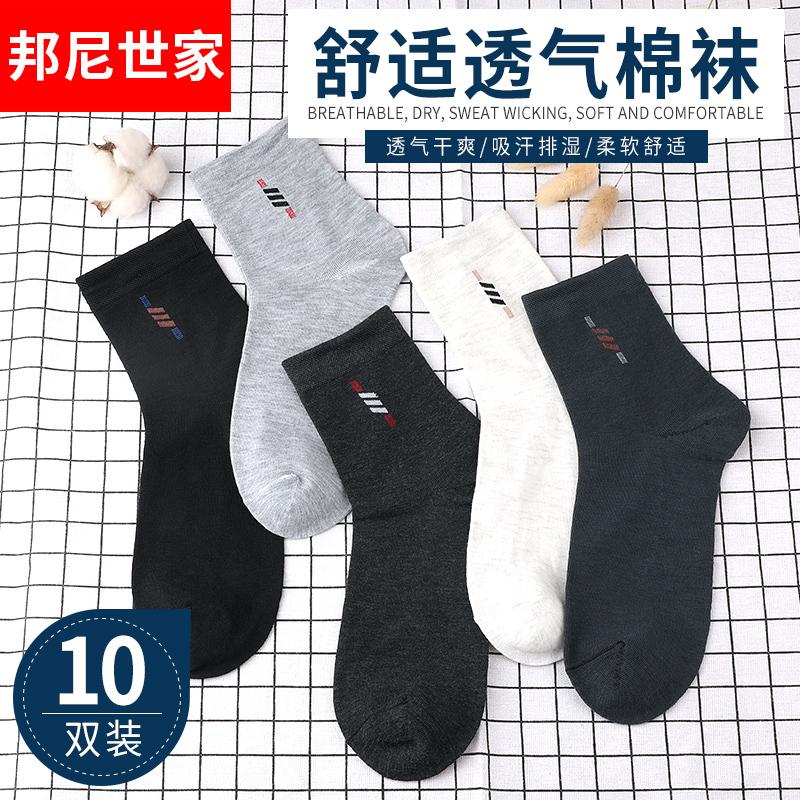 男士中筒棉袜长筒透气吸汗舒适长袜