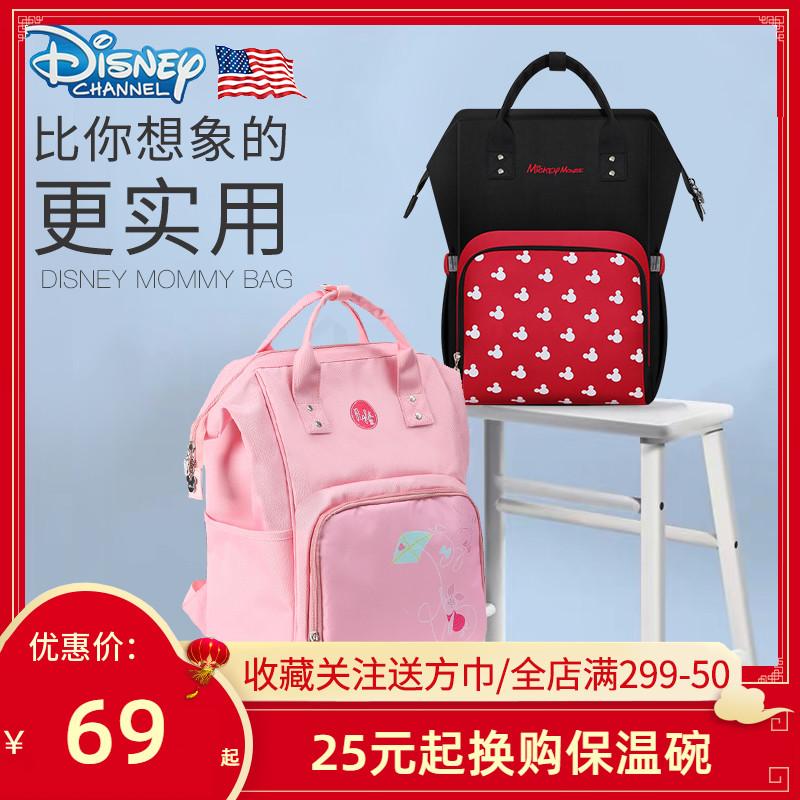 迪士尼2020款时尚妈咪包新妈妈包母婴背包多功能大容量外出手提包
