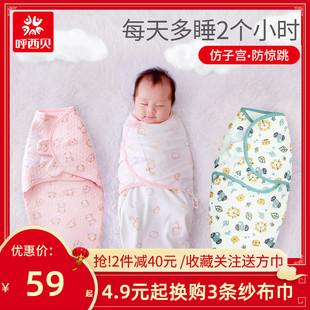 防惊跳睡袋新生婴儿襁褓包巾包被春秋冬加厚初生宝宝睡袋抱被纯棉图片