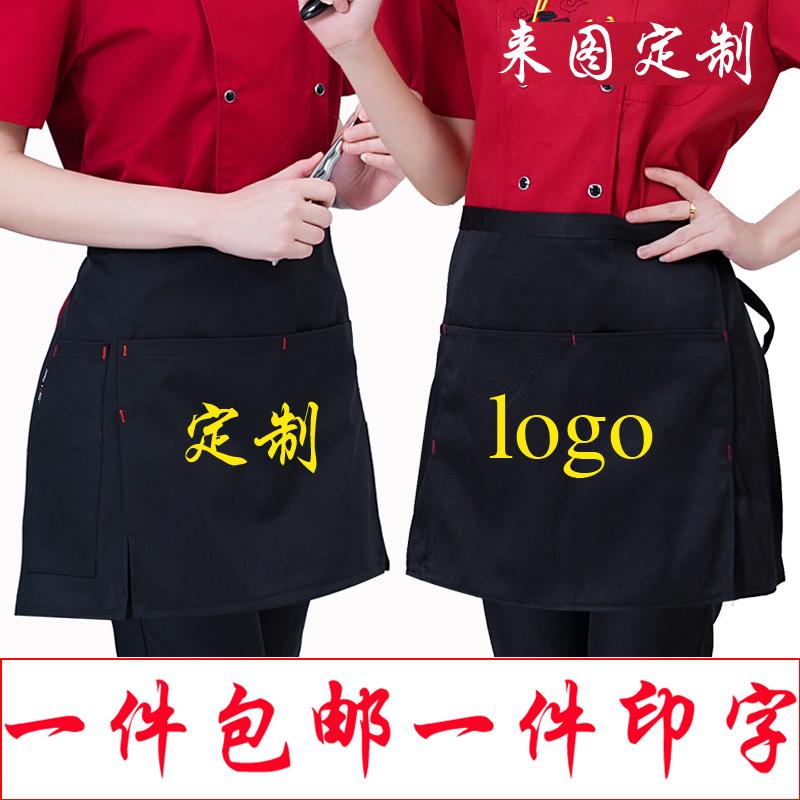 半截围裙定做咖啡西餐厅厨师火锅店女服务员半身短款围裙定制logo
