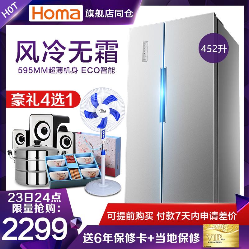 Homa/奥马 BCD-452WK双开门对开门风冷无霜家用 节能双门超薄冰箱