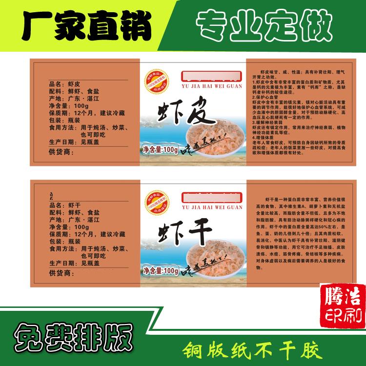 订做虾皮虾干海鲜食品不干胶商标