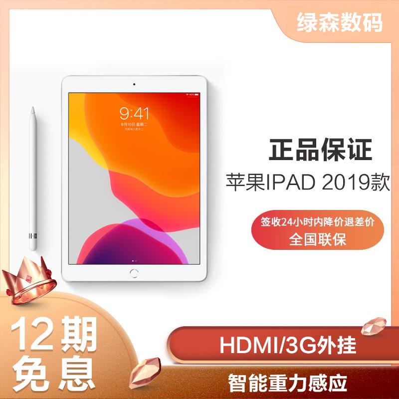 【12期免息】Apple/苹果 iPad 2019新款 10.2英寸平板电脑32G/128G苹果平板ipadair