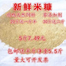 新鲜米糠粉谷糠鸡鸭鹅猪动物天然饲料稻糠壳粉砻糠5斤送半斤包邮图片
