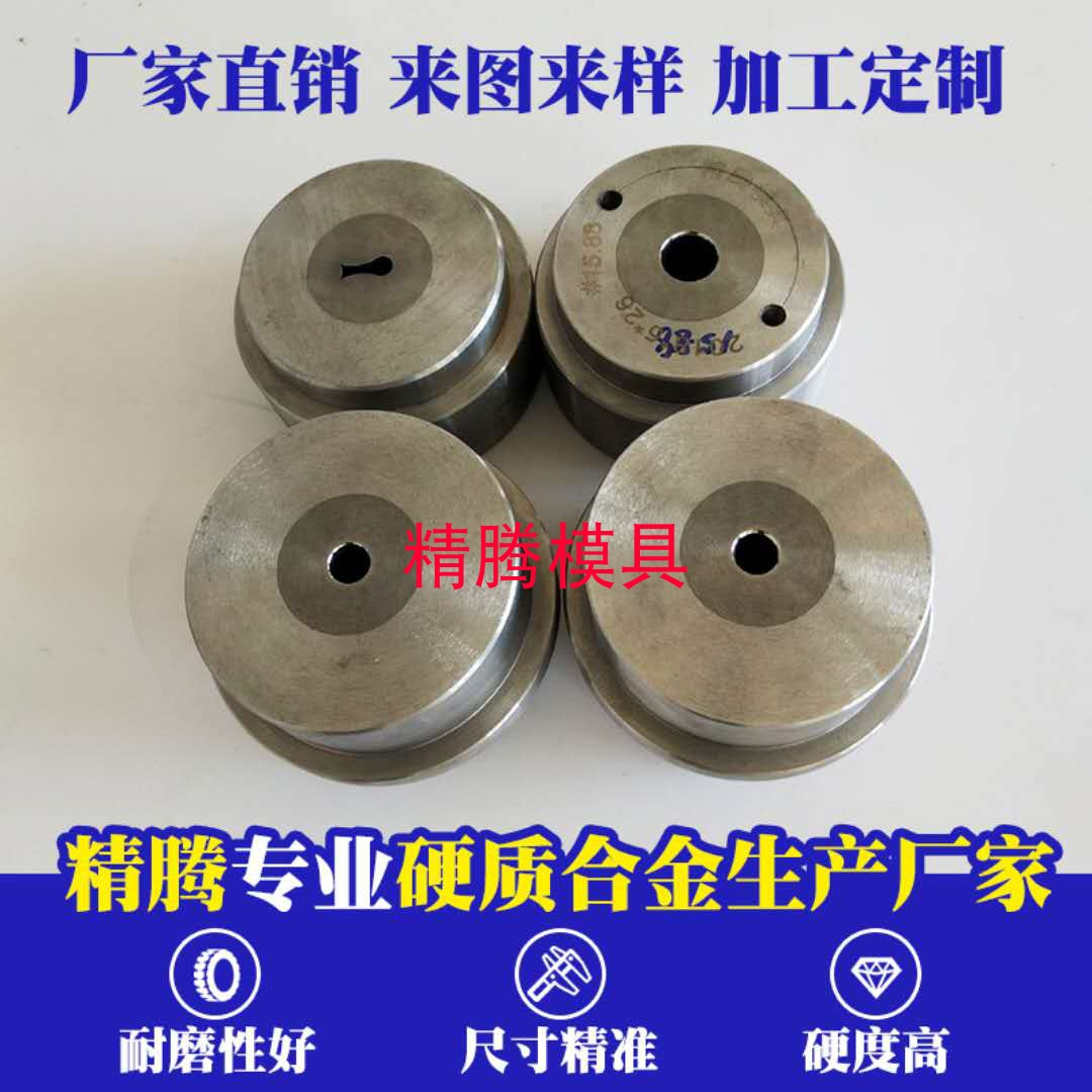 Customized tungsten steel powder metallurgy medium mold cemented carbide pressing molding female mold core rod and mandrel are processed according to the drawing