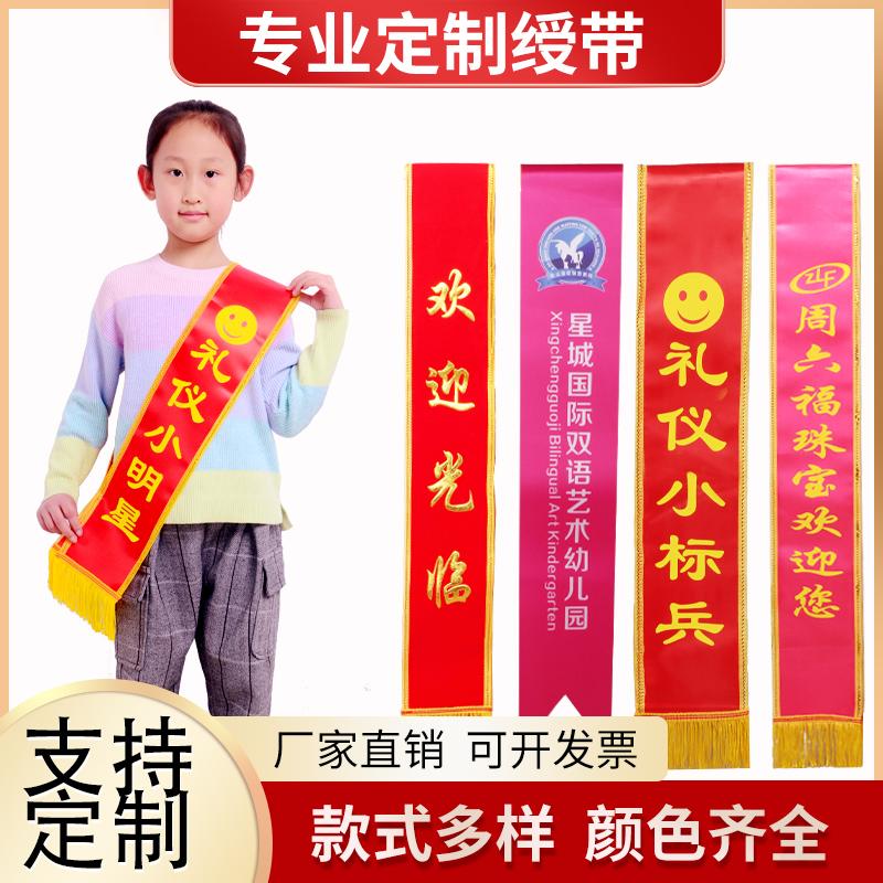 绶带定制儿童学生成人迎宾彩带肩带定做开业迎宾宣传表彰礼仪授带