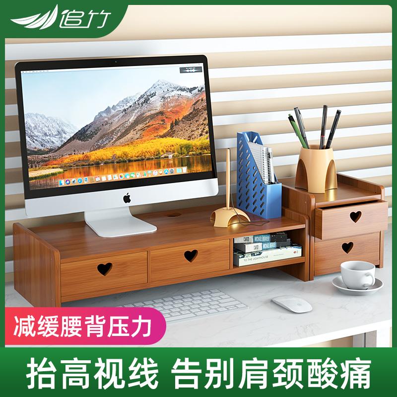 电脑增高架台式显示器底座支架办公室少女护颈桌面收纳架子置物架