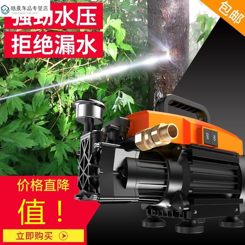 (用593.5元券)洗车神器高压家用水泵220V全铜大功率强力洗地商用水抢清洗机