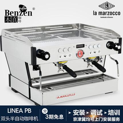 La Marzocco拉玛佐口linea PB 意式商用双头电控半自动咖啡机辣妈
