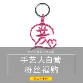 合金铝丝编字制作姓名创意姓名字钥匙扣生日纪念个性情侣礼物定制图片