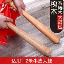 玄鹤鼓锤大鼓槌实木香椿木/槐木打鼓棒鼓棍木质39厘米耐用敲鼓槌