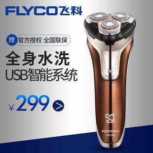 Flyco/飞科FS379剃须刀电动全身水洗飞科剃须刀男充电式刮胡刀