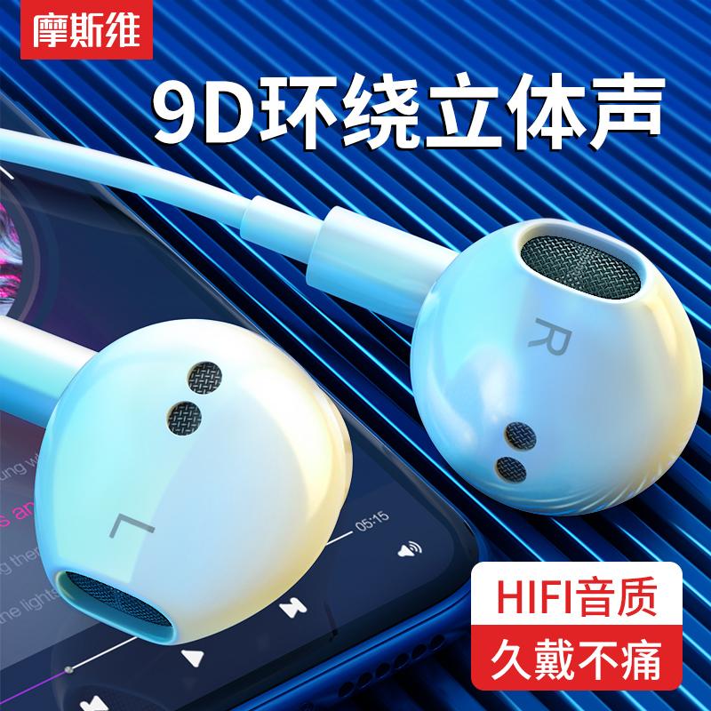 摩斯维 耳机入耳式有线typec原装正品适用小米vivo华为oppo手机高音质全民k歌安卓电脑游戏带