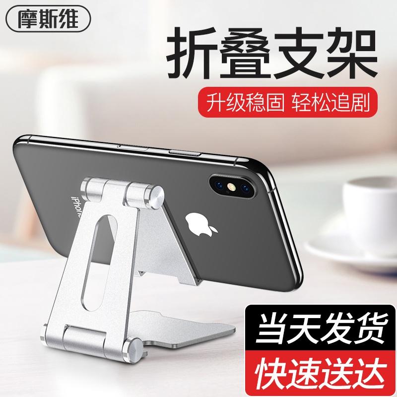 摩斯維 手機桌面支架蘋果ipad平板萬能通用懶人支撐架支夾座金屬鋁合金便攜可調節小巧直播簡約pad托架折疊式