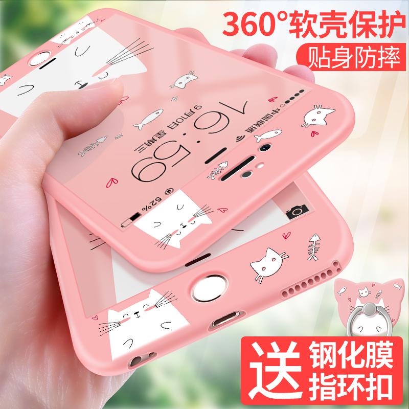 【送钢化膜】苹果6s手机壳全包iPhone6splus手机壳新8plus硅胶套7p防摔卡通iPhone6s手机保护套六女款6sp可爱