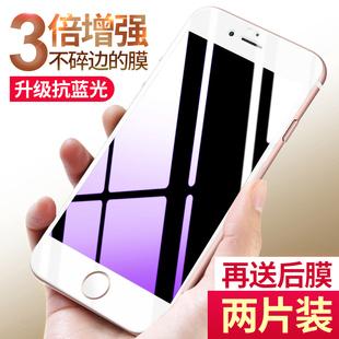 苹果6s钢化膜全屏iPhone7手机贴膜8plus玻璃膜xsmax防爆iPhonexr抗蓝光苹果x全包边iPhonex全覆盖六防指纹xr