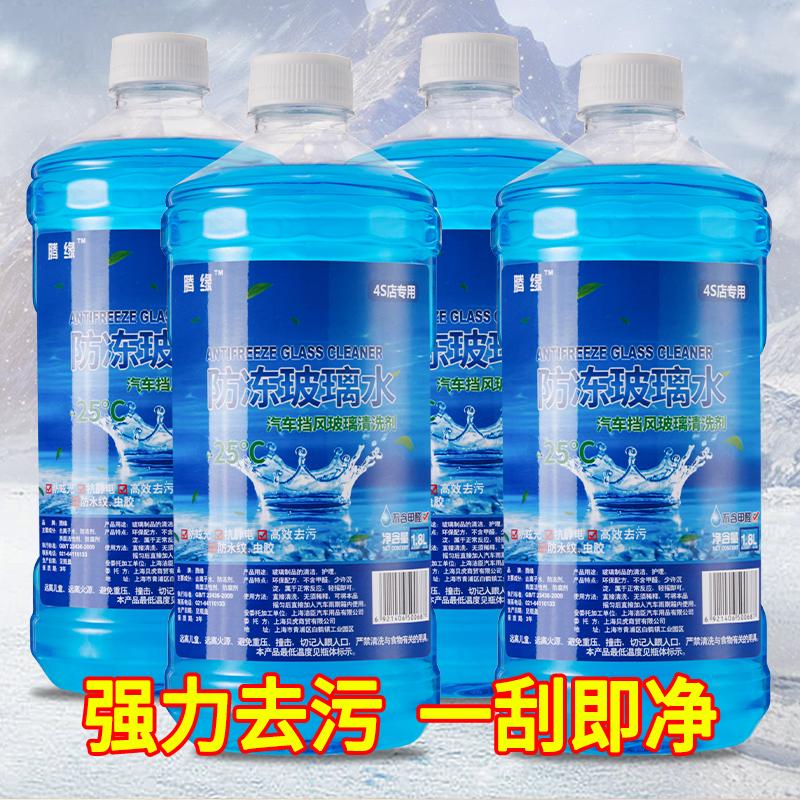 玻璃水汽车防冻玻璃水车用夏季雨刷精雨刮水-10-25清洗液四季