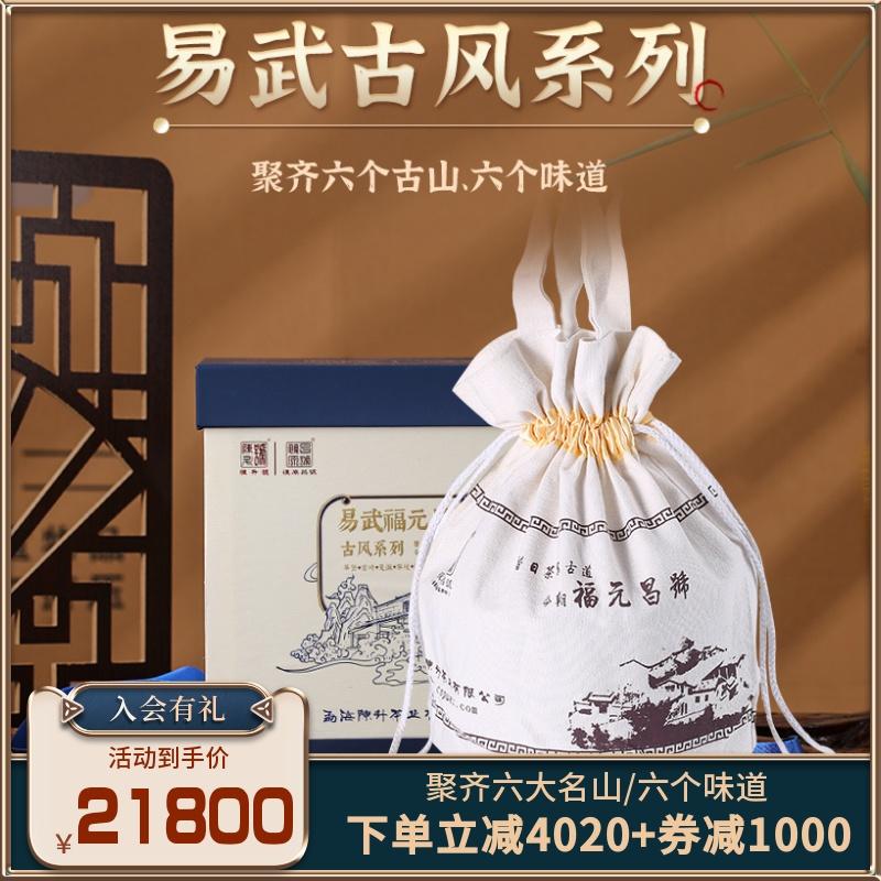 【稀缺品】2014年陈升号易武古风六大名山357g*6饼普洱生茶礼盒装
