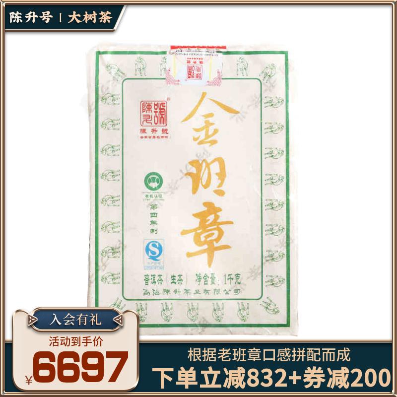 【库存有限】2015陈升号金班章普洱1000g普洱茶砖茶似老班章口感