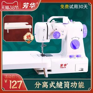 芳华318缝纫机家用电动多功能迷你小型缝纫机吃厚台式家庭缝纫机