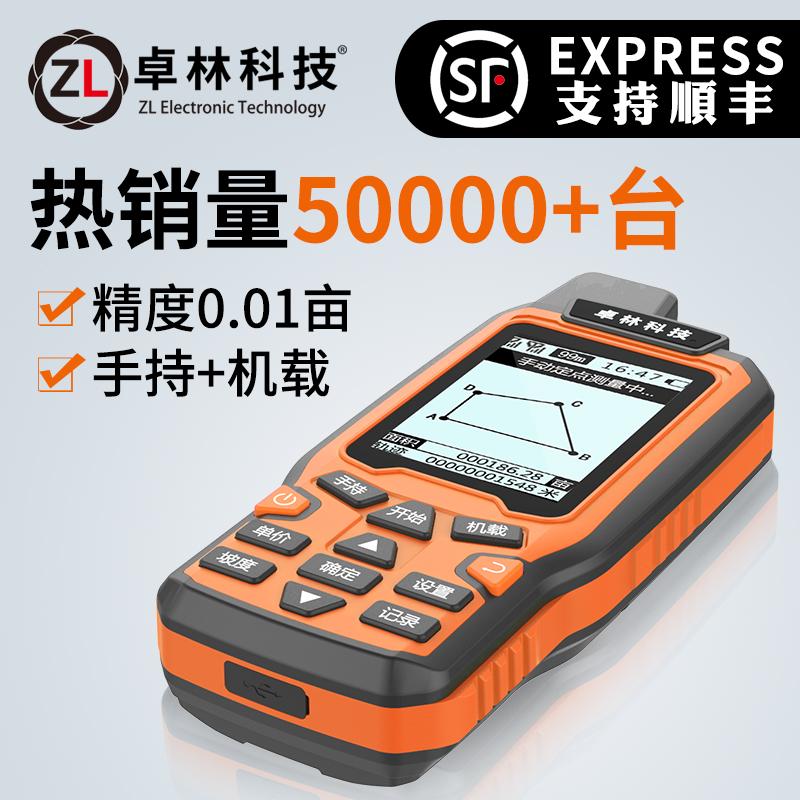 测亩仪高精度手持量地GPS土地面积地亩测量仪收割机车载量田仪器