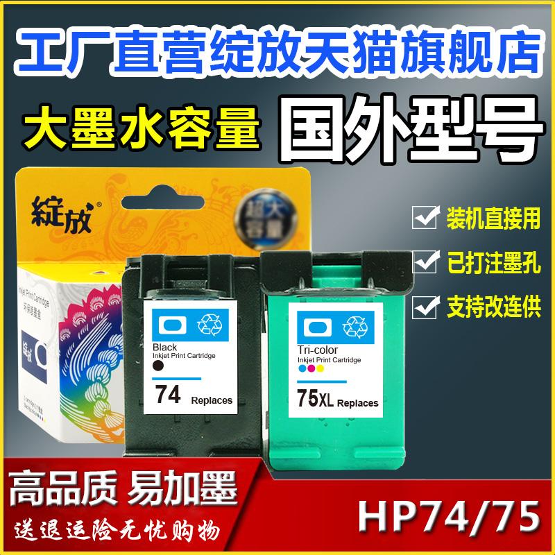 绽放 兼容 惠普HP74 HP75墨盒 适用HP F2568 4280 4288 4260