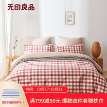 MUJI coffee house British pure cotton 4-piece set checked bed sheet quilt cover water wash cotton 4-piece set