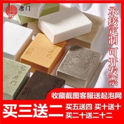 纯羊奶竹炭艾草马油玫瑰天然精油洁面洗脸男女母婴卸妆手工香肥皂