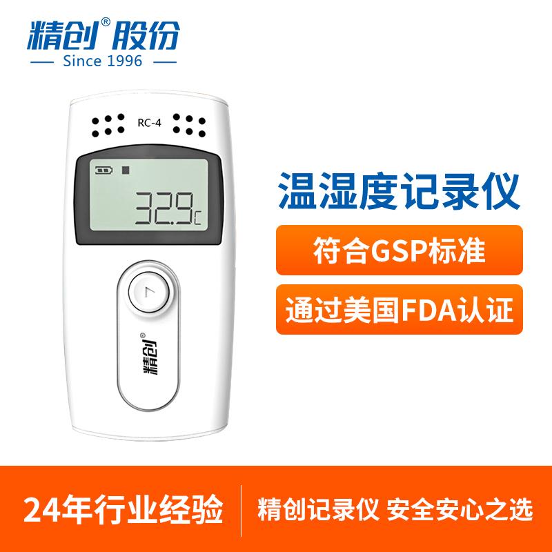 精创RC-4温湿度记录仪 温湿度计usb自动数据冷链运输药店冰箱大棚图片