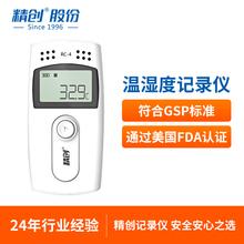 精创RC-4温湿度记录仪 温湿度计usb自动数据冷链运输药店冰箱大棚