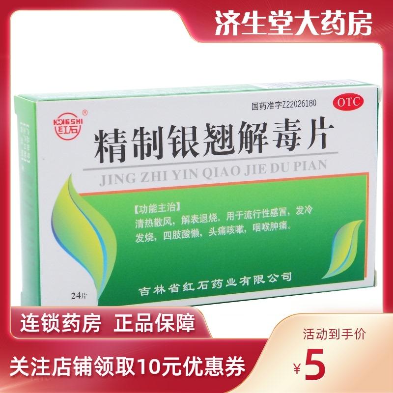 Средства от кашля / Жаропонижающие лекарства Артикул 568190097859