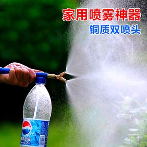 领3元券购买市下牌浇水喷雾器可乐瓶气压式铜双头喷水手持小型喷雾头园艺用品