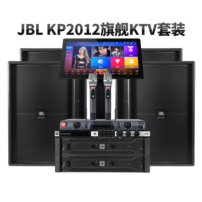 JBL family KTV sound full set family karaoke jukebox bar living room conference stage professional speaker