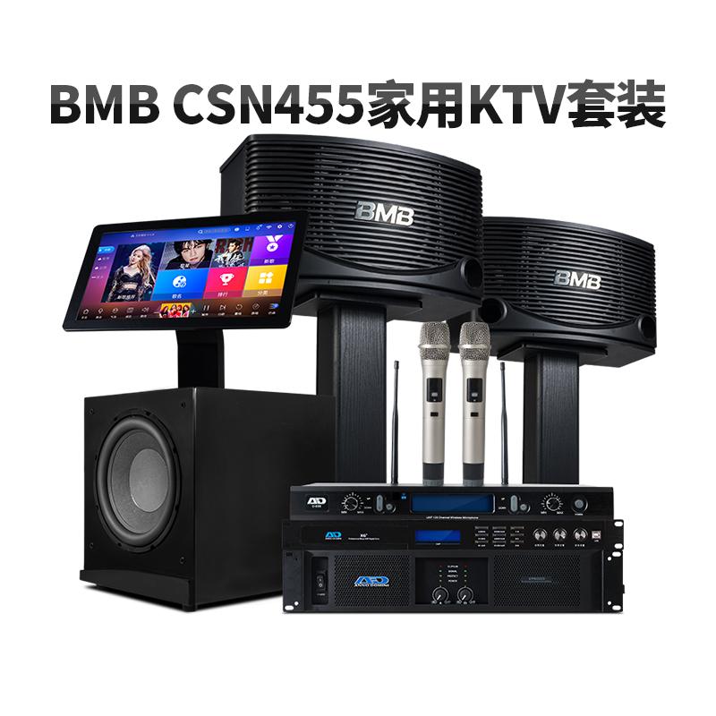 Bmb455 family KTV sound set household 10 inch living room high-end villa karaoke speaker singing equipment