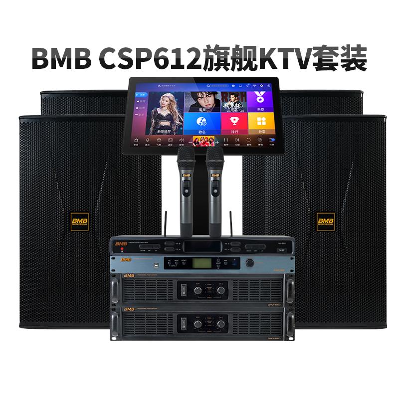 Bmb612 family KTV sound set full set of professional speaker equipment for home karaoke stage bar 12 inches