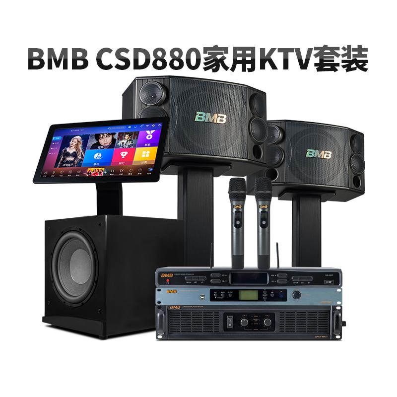 Bmb880 family KTV sound set complete set of household song ordering machine k song equipment karaoke living room speaker
