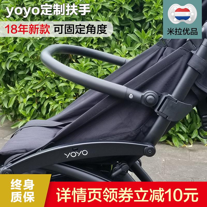 Babyzen yoyo婴儿手推车伞车配件专用定制扶手安全护栏 脚托脚兜