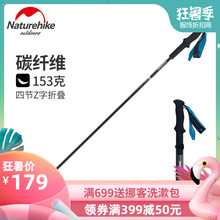 Naturehike mobile carbon fiber trekking pole four-section folding carbon ultralight hiking off-road cane row stick