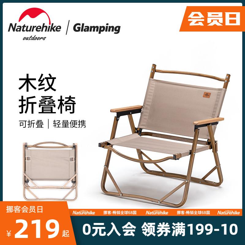 挪客便携户外折叠椅休闲露营野餐椅子野外超轻克米特椅Naturehike
