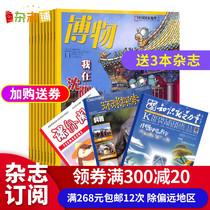 博物君15歲中小學生課外閱讀自然科普百科全書科學期刊7全年共12期中國國家地理青少年版2020年1月起訂閱雜志鋪包郵博物雜志