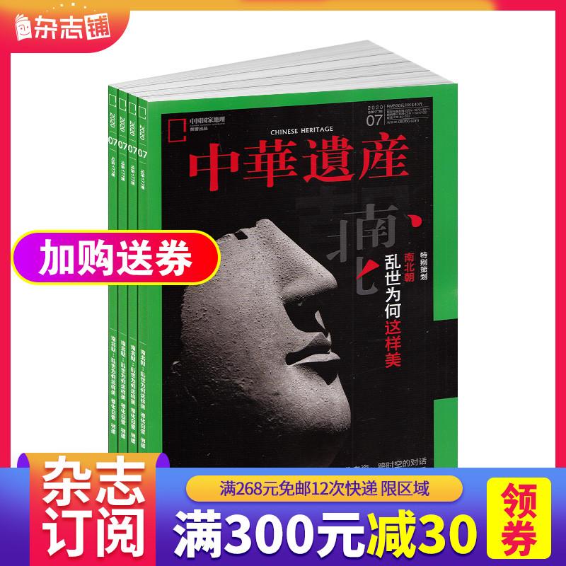 [杂志订阅] 中华遗产杂志订阅 1年共12期 自然文化历史人文艺术收藏期刊杂志 2021年1月起订 杂志铺 全年订阅