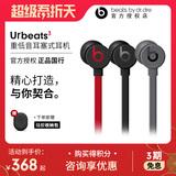 Beats urBeats 3耳机入耳式重低音降噪魔音耳塞式苹果运动b耳机