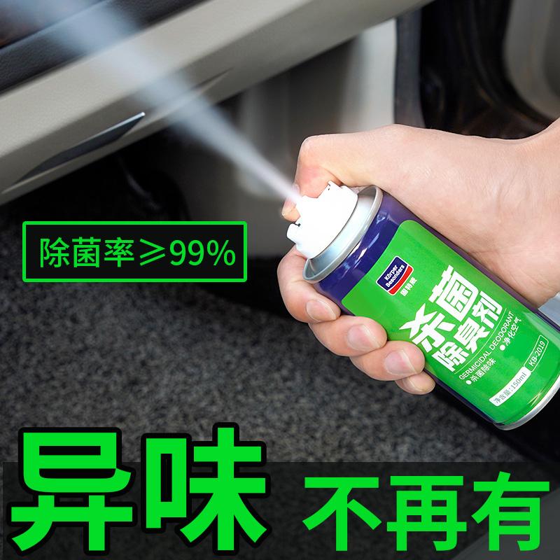 车内除味剂消毒杀菌喷雾汽车空气清洗剂除异味汽车空调除臭去异味