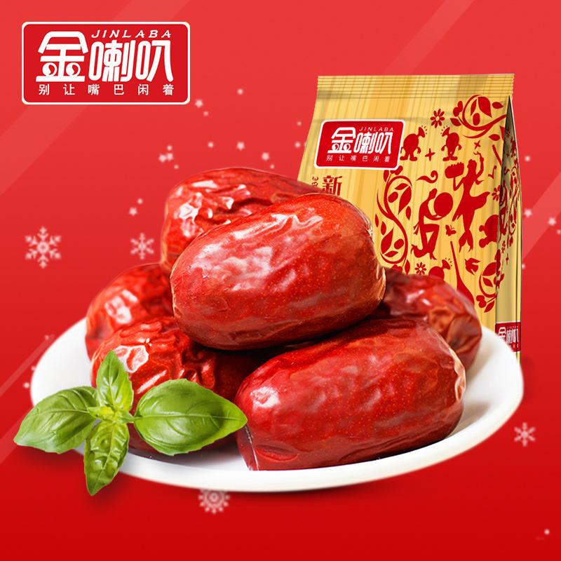 【金喇叭_红枣】 新疆特产零食干果和田大枣子玉枣250gX2袋一等